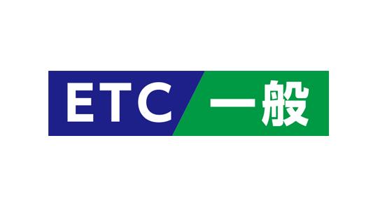 ETC Lane / General Lane
